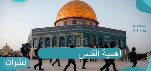 أهمية القدس .. تعرف على مدينة القدس وأهم معالمها