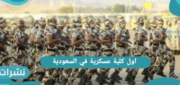أول كلية عسكرية في السعودية
