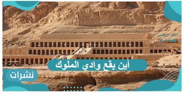 أين يقع وادي الملوك ومتى تم اكتشافه ؟