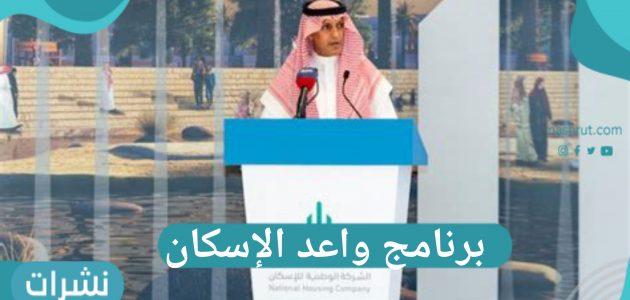 برنامج واعد الإسكان 2021 لتطوير المهندسين الخريجين بالمملكة العربية السعودية