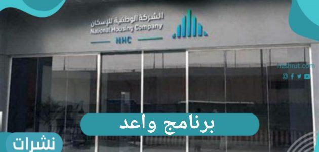 برنامج واعد | الوطنية للإسكان تطلق البرنامج لتطوير حديثي التخرج وشروط التقديم
