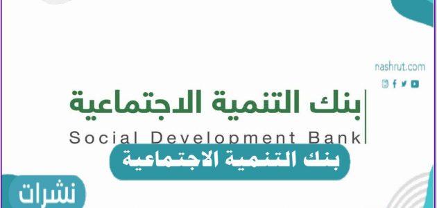 بنك التنمية الاجتماعية تسجيل دخول الأفراد بوابة النفاذ الموحد