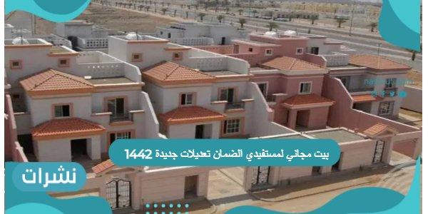 بيت مجاني لمستفيدي الضمان تعديلات جديدة housing.gov.sa 1442