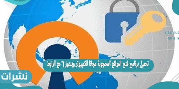 تحميل برنامج فتح المواقع المحجوبة مجانا للكمبيوتر ويندوز 7 مع الرابط