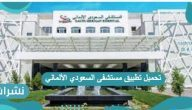 تحميل تطبيق مستشفى السعودي الألماني