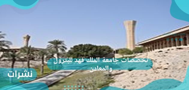 تخصصات جامعة الملك فهد للبترول والمعادن