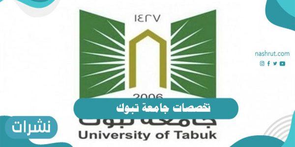 تخصصات جامعة تبوك 1442 للبنات