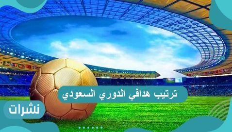 ترتيب هدافي الدوري السعودي 2021.. مهاجم الهلال منفردا بالصدارة