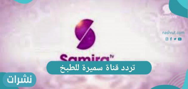 تردد قناة سميرة للطبخ 2021