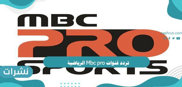 تردد قنوات Mbc pro الرياضية على النايل سات وعرب سات