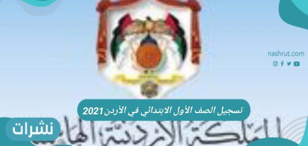 تسجيل الصف الأول الابتدائي في الأردن 2021