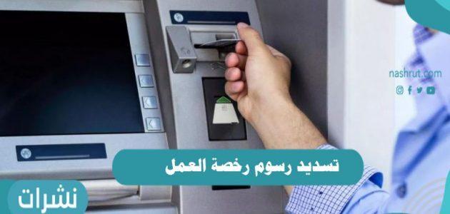 تسديد رسوم رخصة العمل
