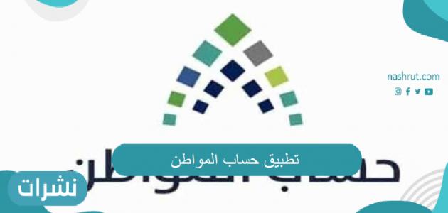 تطبيق حساب المواطن طريقة التحميل والاستخدام