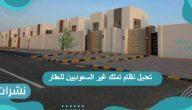 تعديل نظام تملك غير السعوديين للعقار واستثماره 2021
