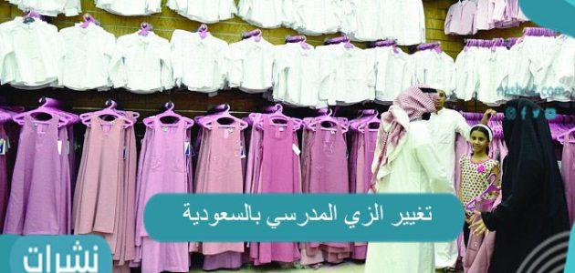تغيير الزي المدرسي بالسعودية