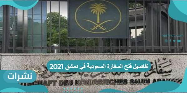 تفاصيل فتح السفارة السعودية في دمشق 2021