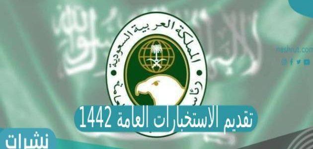 تقديم الاستخبارات العامة 1442