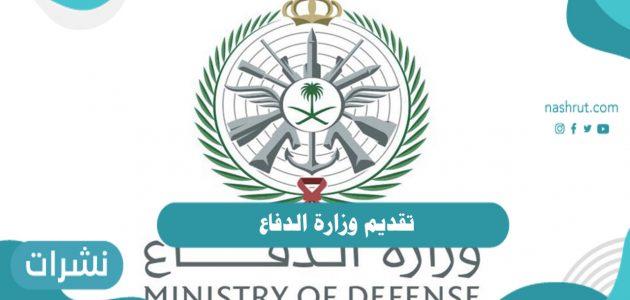 مواعيد تقديم وزارة الدفاع لقبول الجامعيين وخريجي الشهادة الثانوية 1442