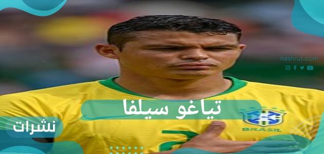 تياغو سيلفا يتمنى أن يكون لامبارد سعيد بفوزه في دوري أبطال أوروبا