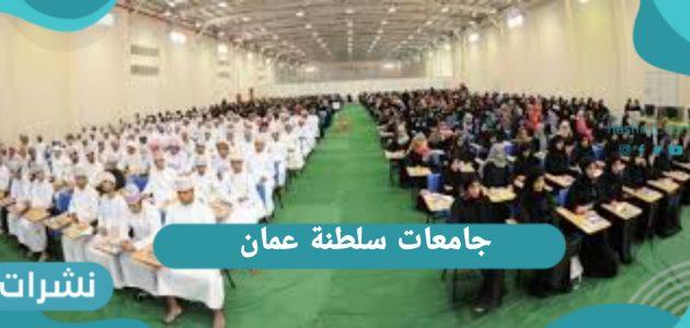 جامعات سلطنة عمان