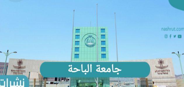 رابط التقديم جامعة الباحة وخطوات التسجيل