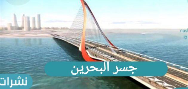فتح جسر البحرين 2021