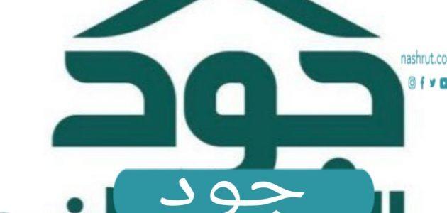 رابط وشروط التقديم في جود الإسكان joodeskan.sa
