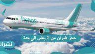حجز طيران من الرياض الى جدة عبر ناس والخطوط الجوية السعودية