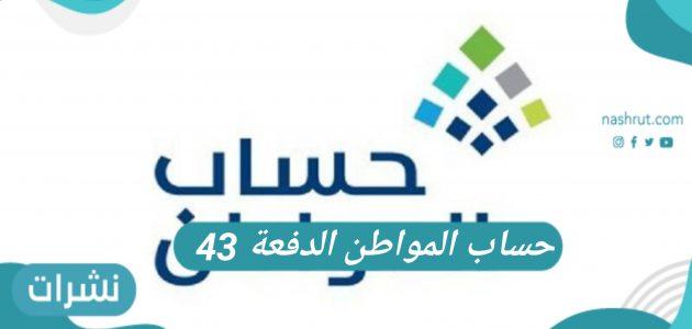 موعد حساب المواطن الدفعة 43 لشهر يونيو 2021