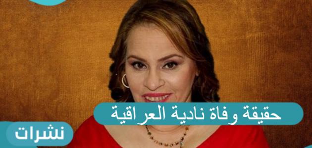 حقيقة وفاة نادية العراقية بفيروس كورونا المستجد