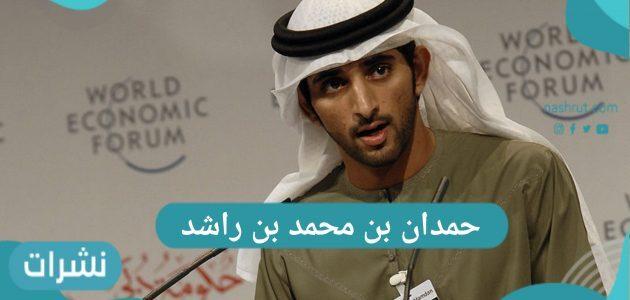 حمدان بن محمد بن راشد- وأطيب التهاني بقدوم التوأم