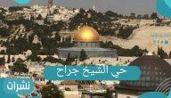 حي الشيخ جراح.. كل ما تود معرفته عن الحي الفلسطيني العريق وسر تسميته بهذا الاسم