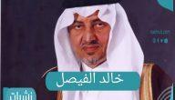 خالد الفيصل بن عبد العزيز آل سعود