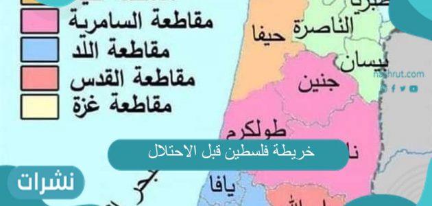 خريطة فلسطين قبل الاحتلال
