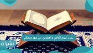 دعاء اليوم الثامن والعشرين من شهر رمضان المبارك مكتوب