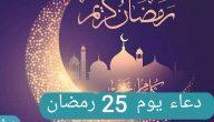 دعاء اليوم الخامس والعشرين من شهر رمضان – اللهم توفني وانت راض عني