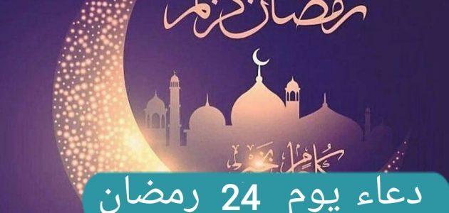 دعاء اليوم الرابع والعشرين من رمضان المبارك- اللهم أنك تحب العفو فأعفو عنا
