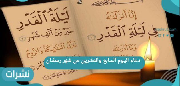 دعاء اليوم السابع والعشرين من شهر رمضان المبارك- اللهم أرزقني فضل ليلة القدر