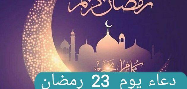 دعاء اليوم الثالث والعشرين من شهر رمضان المبارك- اللهم اجعل القران الكريم دوائي