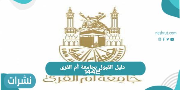 دليل القبول بجامعة أم القرى 1442