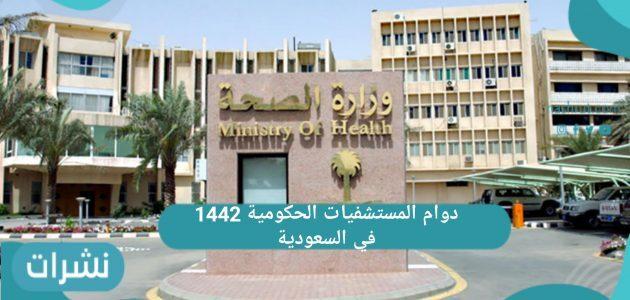 دوام المستشفيات الحكومية 1442 في السعودية