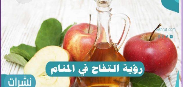 التفاح في المنام للرجل والمرأة العزباء والمتزوجة والمطلقة والحامل
