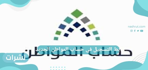 رابط التسجيل في حساب المواطن الجديد