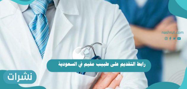 رابط التقديم على طبيب مقيم في السعودية 1442