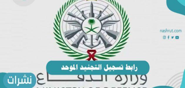 رابط تسجيل التجنيد الموحد.. شروط التسجيل في الجيش السعودي للنساء