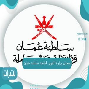رابط تسجيل وزارة القوى العاملة سلطنة عمان