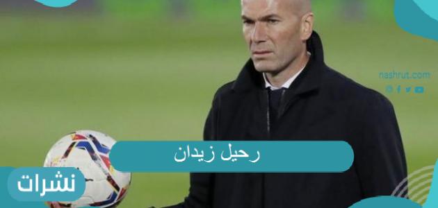 رحيل زيدان.. رسيماً يرحل عن ريال مدريد الإسباني بعد الموسم الصفري