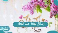 أجمل رسائل تهنئة عيد الفطر للفيس بوك والواتس أب