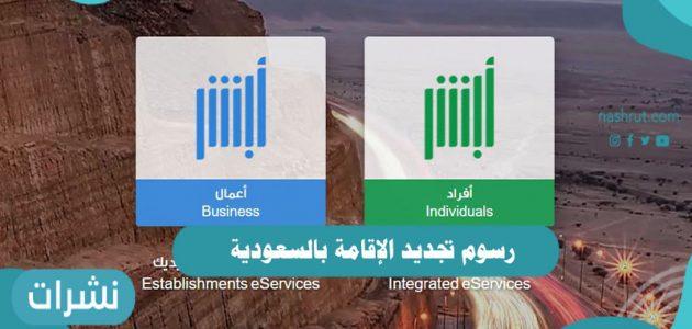 رسوم تجديد الإقامة بالسعودية