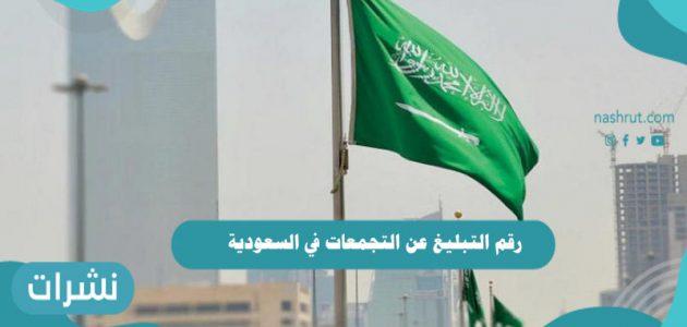 رقم التبليغ عن التجمعات في السعودية